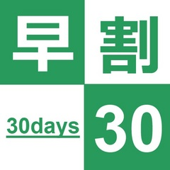 【さき楽30】30日前のご予約で得する一押しプラン☆≪無料朝食&ハッピーアワー≫
