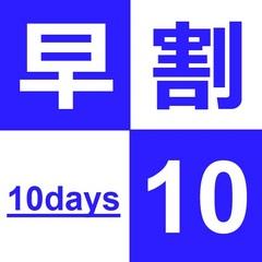 【さき楽10】10日前のご予約で得する一押しプラン≪無料朝食&ハッピーアワー≫