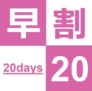 【さき楽20】20日前のご予約で得する一押しプラン≪無料朝食&ハッピーアワー≫