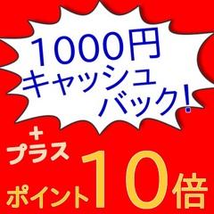 ポイント10倍&1000円キャッシュバック☆宿泊料金で領収書発行≪無料朝食&ハッピーアワー≫