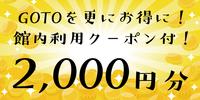 【館内利用クーポン2000円分付き】GOTOをお得に!素泊まりプラン