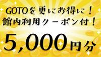 【館内利用クーポン5000円分付き】GOTOをお得に!素泊まりプラン