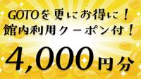 【館内利用クーポン4000円分付き】GOTOをお得に!素泊まりプラン
