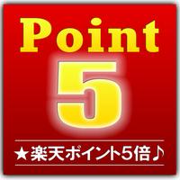 【楽天ポイント&500円Quoカード付】ビジネスにも最適&便利でオトクな♪〜素泊まりプラン〜