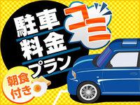 【駐車料金+朝食】コミプラン♪