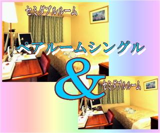 【2部屋セット】(ペアルーム)シングル★喫煙★