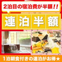 【連泊歓迎☆何と2泊目が半額!】一泊朝食付きプラン