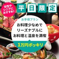 【お手頃プラン】お料理少なめでリーズナブルにお料理と温泉を満喫♪☆平日1万円ポッキリ