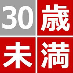 [男性限定] 30歳未満限定 神田最安値!全館WiFi&コンセント付!24時間利用可!