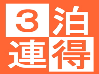 【朝食付】【連泊がOH!ト・ク☆】得々3連泊割♪♪♪