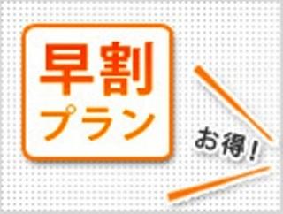 【朝食付】【早期予約VODプラン】 VOD視聴券付き!早割14日前★☆