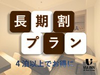 【朝食付】【連泊がOH!ト・ク☆】長期割♪♪♪♪