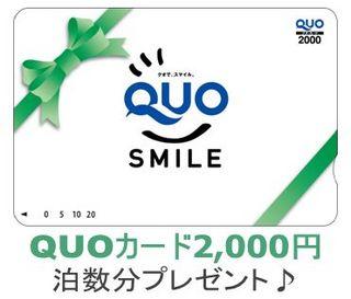 【朝食付】【お小遣い貯まります♪】QUOカード2,000円付★
