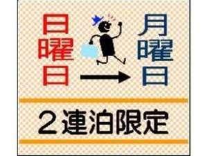 【朝食付】【日曜4,500円!?】ゲゲゲッ!の日月割☆前乗りSTAY♪