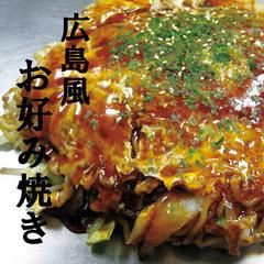 【食べてみんさい♪】◇広島のお好み焼を食す!◇元祖広島お好み村・食事券付ドリームプラン♪