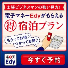 シャリーンの奴です♪【Edyギフトカード】☆〜1,000円分付プラン〜☆