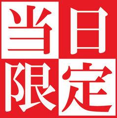 ★〜当日限定〜★ 〜 当日予約only 〜 翌朝【AM9:00】チェックアウトプラン!!