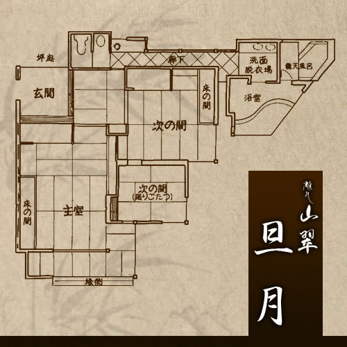 会津芦ノ牧温泉・丸峰 離れ山翠 関連画像 3枚目 楽天トラベル提供