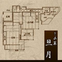 露天風呂と広い内風呂が楽しめる130平米のお部屋♪料亭個室でのご夕食