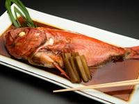 金目鯛の煮付け付き和洋会席プラン!丸ごと一匹甘辛く煮付け!なのにふっくら!(1泊2食付き)
