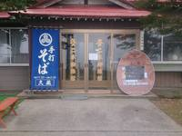 【縄文文化と国宝に触れる旅】縄文文化交流センターで歴史を学ぶ! 1泊2食+チケット付プラン♪♪
