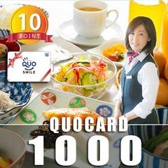 【泊まって貯めてザクザク♪楽天限定ポイント10倍&クオカード1000円】手作り和朝食付