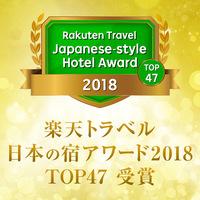 【ゴールドアワード2018&日本の宿 W受賞】 感謝の気持ちを込めて『ポイント10倍』 [2食付]