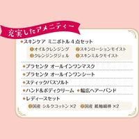 【女性限定】うるおいチャージ・女子旅プラン《創作会席》1泊2食¥15400〜