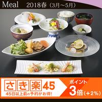 【さき楽45】早期予約特典ポイント3倍!当館基本−野菜を楽しむ−《創作会席》1泊2食¥14400〜