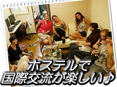 Osaka Hana Hostel -大阪花宿- image
