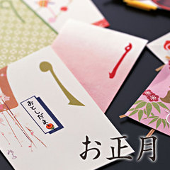 【年末年始】迎春●新年はふるさと料理&岩戸温泉でほっこり♪二食付