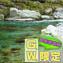 【ゴールデンウィーク】お出かけ日和のGWは徳島へ行こう♪大自然を味わう旅◎2食付