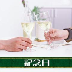 【記念日】誕生日や結婚記念日など…大切な日をお祝い♪<特典付>