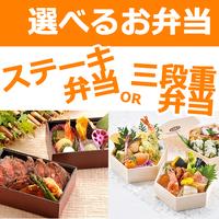 ≪ステーキ弁当 or 3段重弁当≫ご夕食は選べるお弁当♪最終チェックイン21時OK<2食付>