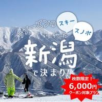 【1.5日リフト券付】今シーズンのスキー・スノボは<新潟の幸>&<温泉>も満喫!