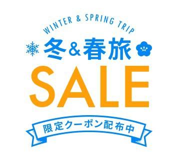 【冬春旅セール】2021年をおトクにスタート★新春初売りプラン ≪朝食付き≫