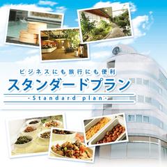 スタンダードプラン ≪朝食付き≫