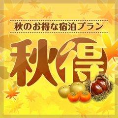 【期間限定 ★秋得★】 ◇★*—Autumnプラン—*★◇ ≪素泊まり≫
