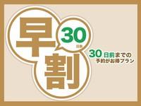 【早得30】★早期予約プラン★ ≪朝食付き≫