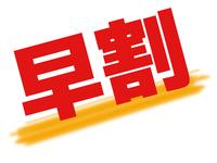 【早得】☆30日前予約限定特別プラン☆飯能駅直結☆(素泊まり)☆全室WIFI完備