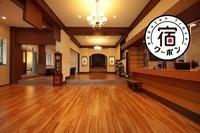チェックイン22時でもOK!開泉800年の菱野温泉を愉しむプラン(1泊朝食付き)