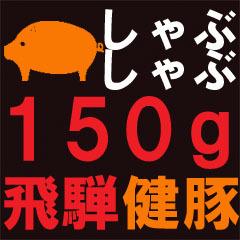 甘〜い口福●100g【飛騨豚会席】X【貸切温泉】付き