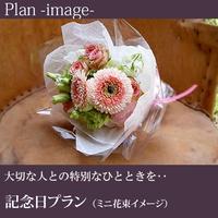 【ケーキでお祝い】ふたりのアニバーサリープラン《スタンダードイタリアンコース》1泊2食¥18950〜