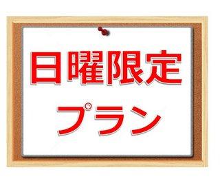 日曜日限定!ゆっくりステイプラン♪【朝食付、ルームシネマ見放題、wi-fi対応】