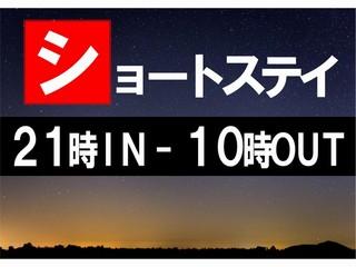 【21時以降のIN〜10時OUT☆】★ショートナイト★プラン −57