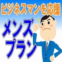 【素泊り/男性限定】出張応援・メンズプラン