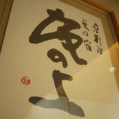【お料理グレードアップ】旬素材の味が際立つ京懐石