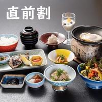 【直前割】お日にち限定 特別価格!和朝食付きプランがおトク!