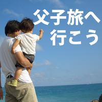 【父子旅】親子の絆旅〜昼は水辺のアクティビティスポットへ行こう!