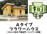 【A棟】フラワーハウス